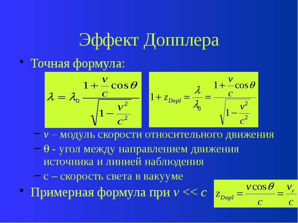 Эффект Допплера Точная формула: v – модуль скорости относительного движения -...