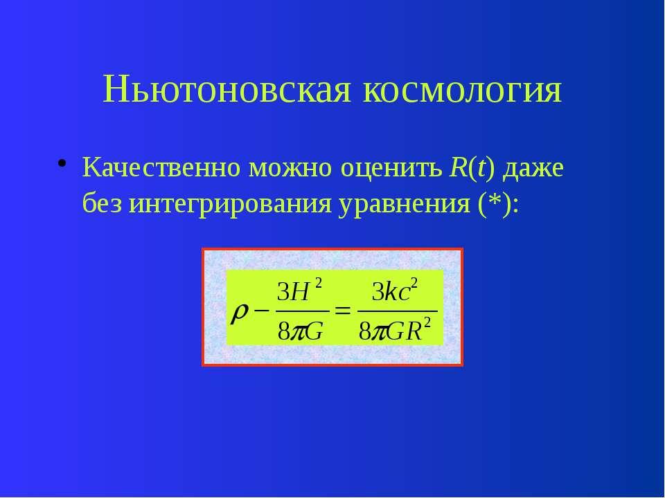 Ньютоновская космология Качественно можно оценить R(t) даже без интегрировани...