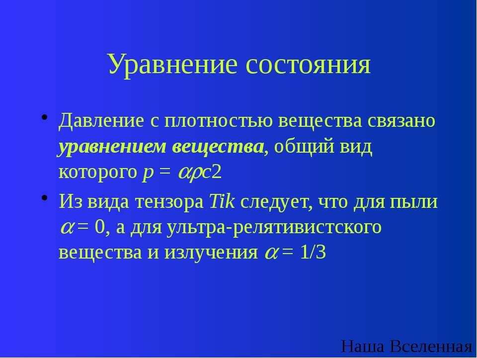 Уравнение состояния Давление с плотностью вещества связано уравнением веществ...
