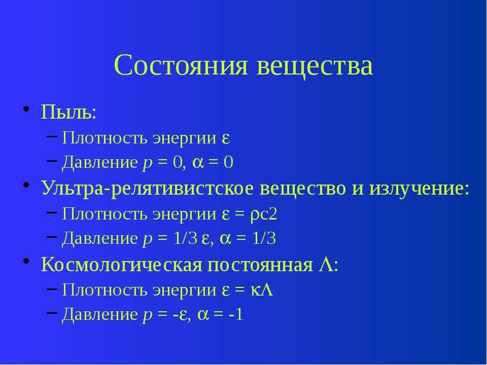Масштабный фактор Уравнение Фридмана описывает зависи-мость масштабного факто...
