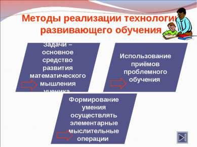 Методы реализации технологии развивающего обучения Задачи – основное средство...