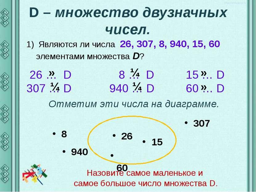 D – множество двузначных чисел. Являются ли числа 26, 307, 8, 940, 15, 60 эле...