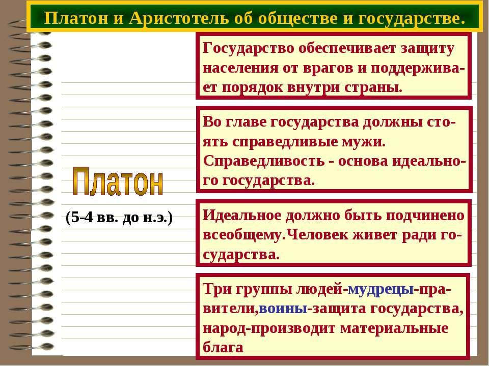 Платон и Аристотель об обществе и государстве. Государство обеспечивает защит...