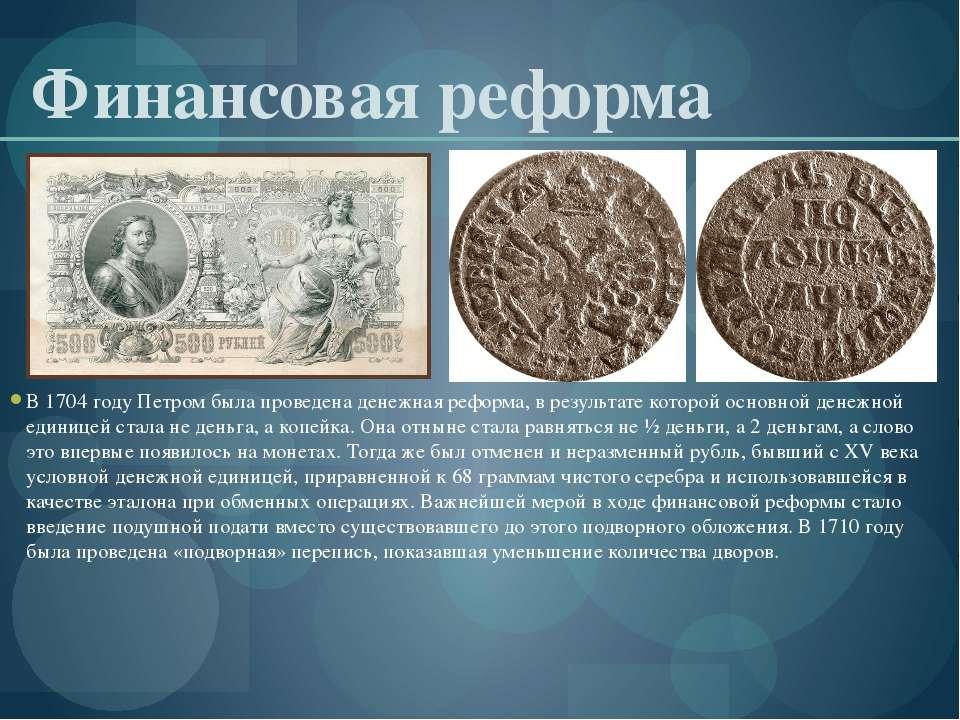 Финансовая реформа В 1704 году Петром была проведена денежная реформа, в резу...