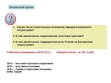 Балканский кризис Каково было политическое положение народов Балканского полу...