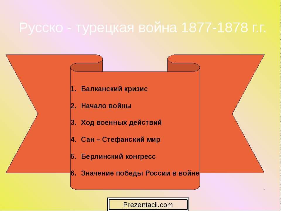 Русско - турецкая война 1877-1878 г.г. Балканский кризис Начало войны Ход вое...
