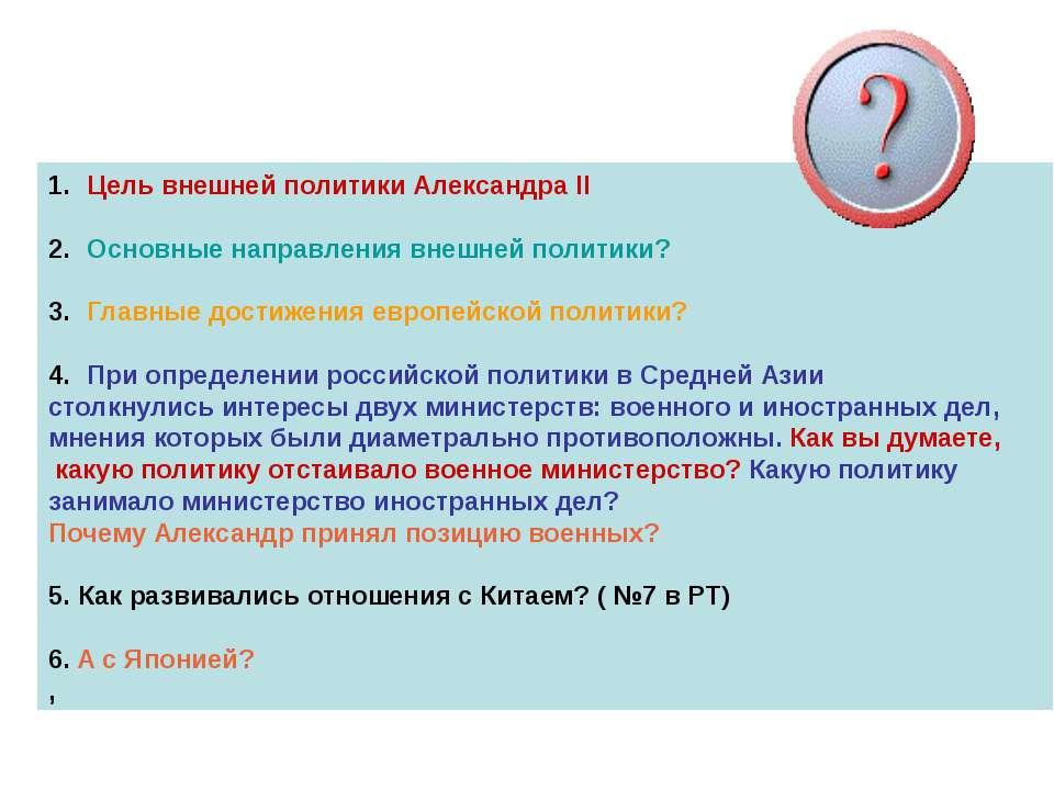 Цель внешней политики Александра II Основные направления внешней политики? Гл...