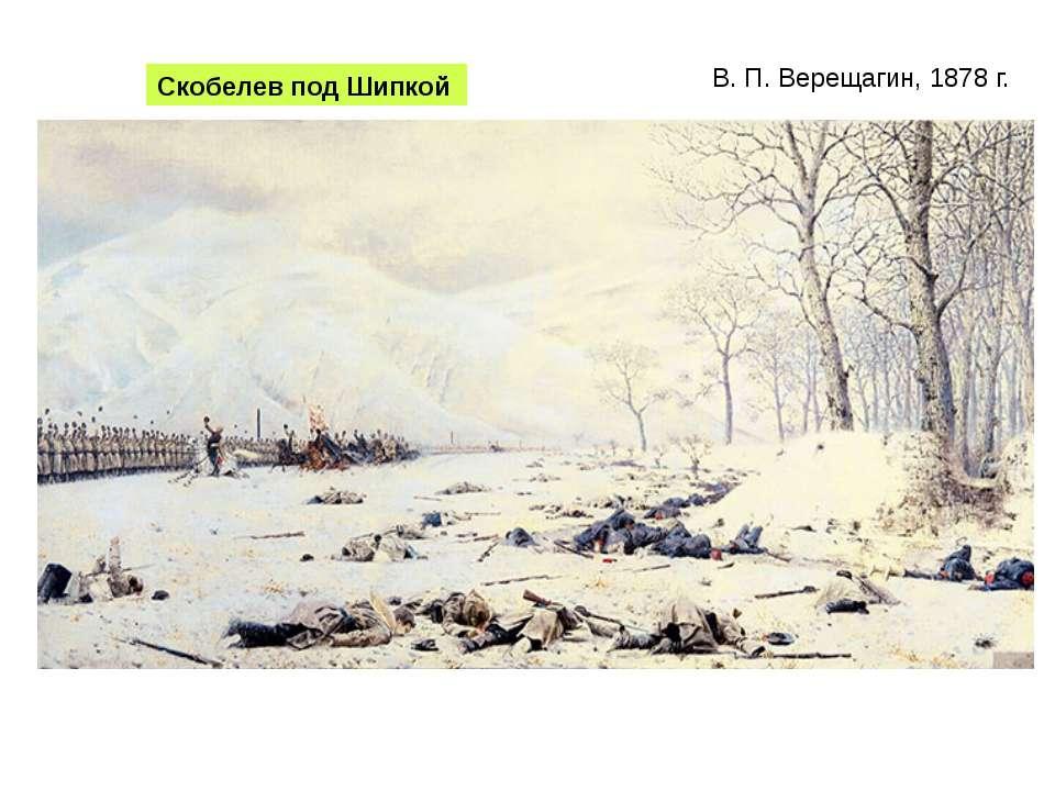 В.П.Верещагин, 1878г. Скобелев под Шипкой