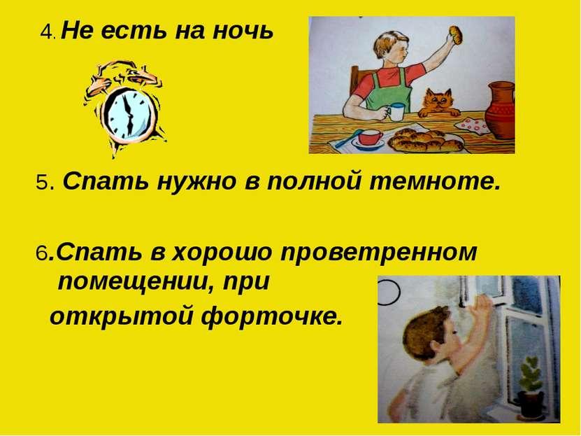5. Спать нужно в полной темноте. 6.Спать в хорошо проветренном помещении, при...