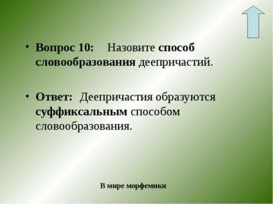 Вопрос 10: Назовите способ словообразования деепричастий. Ответ: Деепричастия...