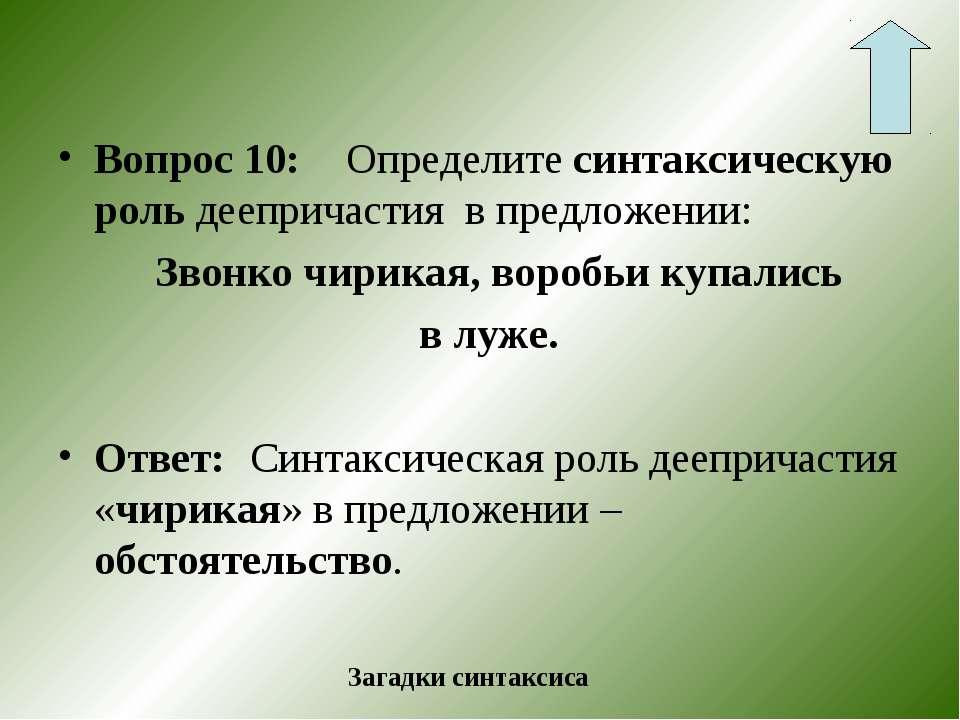 Вопрос 10: Определите синтаксическую роль деепричастия в предложении: Звонко ...