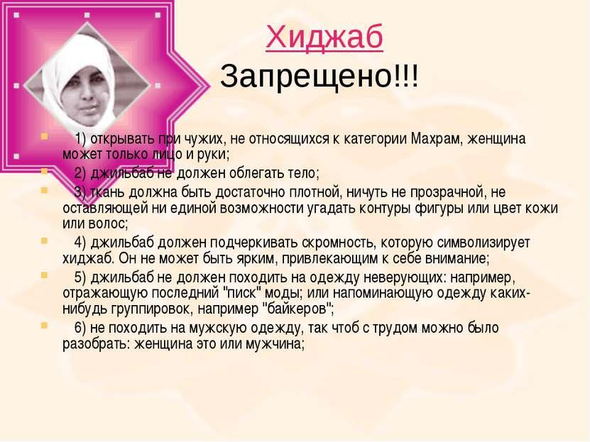 Хиджаб Запрещено!!! 1) открывать при чужих, не относящихся к категории Махрам...