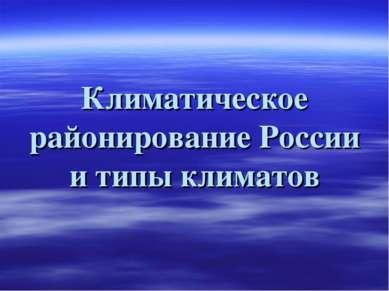 Климатическое районирование России и типы климатов