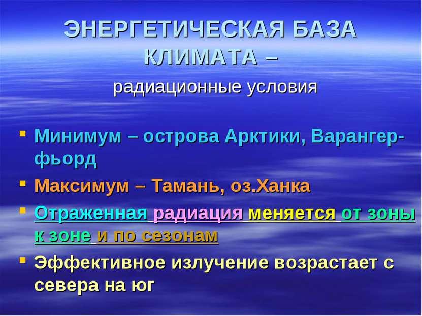 ЭНЕРГЕТИЧЕСКАЯ БАЗА КЛИМАТА – радиационные условия Минимум – острова Арктики,...