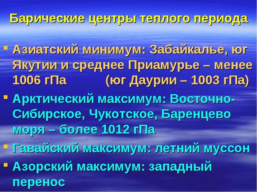 Барические центры теплого периода Азиатский минимум: Забайкалье, юг Якутии и ...
