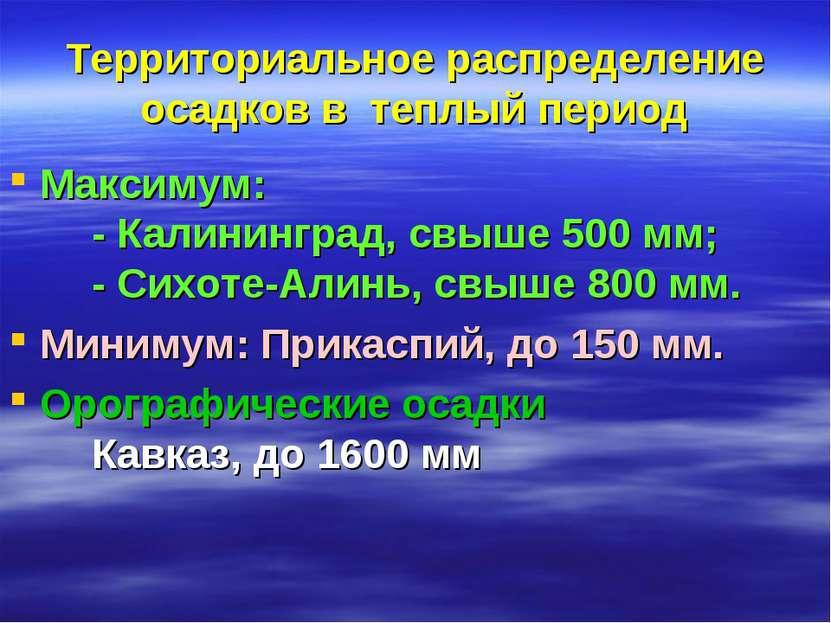 Территориальное распределение осадков в теплый период Максимум: - Калининград...