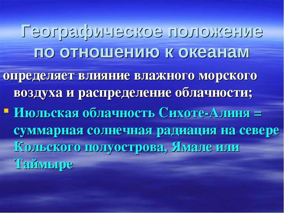 Географическое положение по отношению к океанам определяет влияние влажного м...