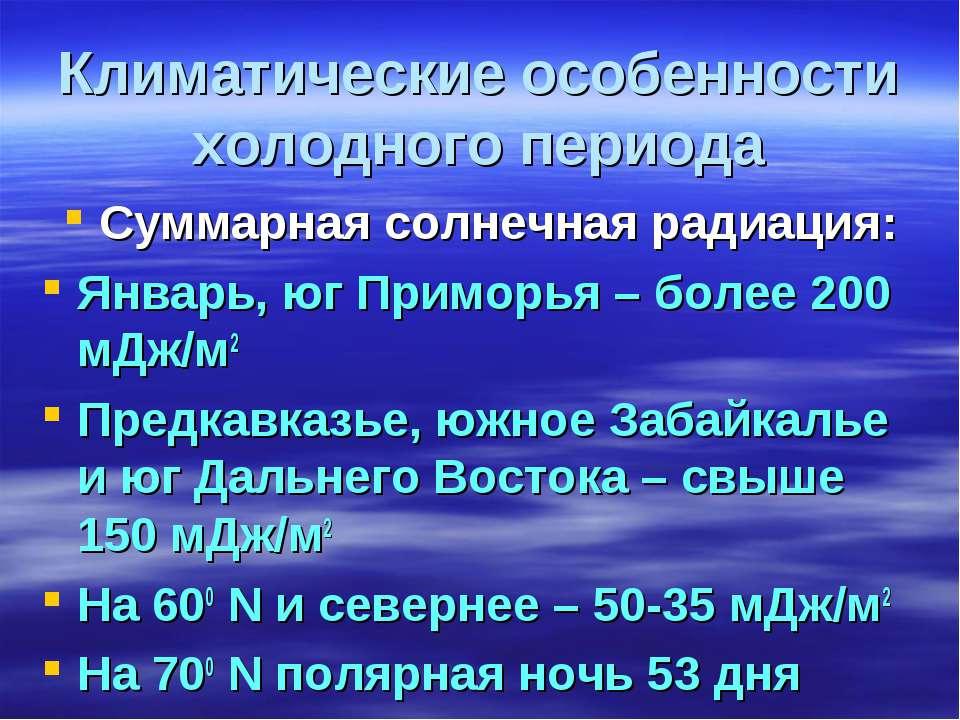 Климатические особенности холодного периода Суммарная солнечная радиация: Янв...