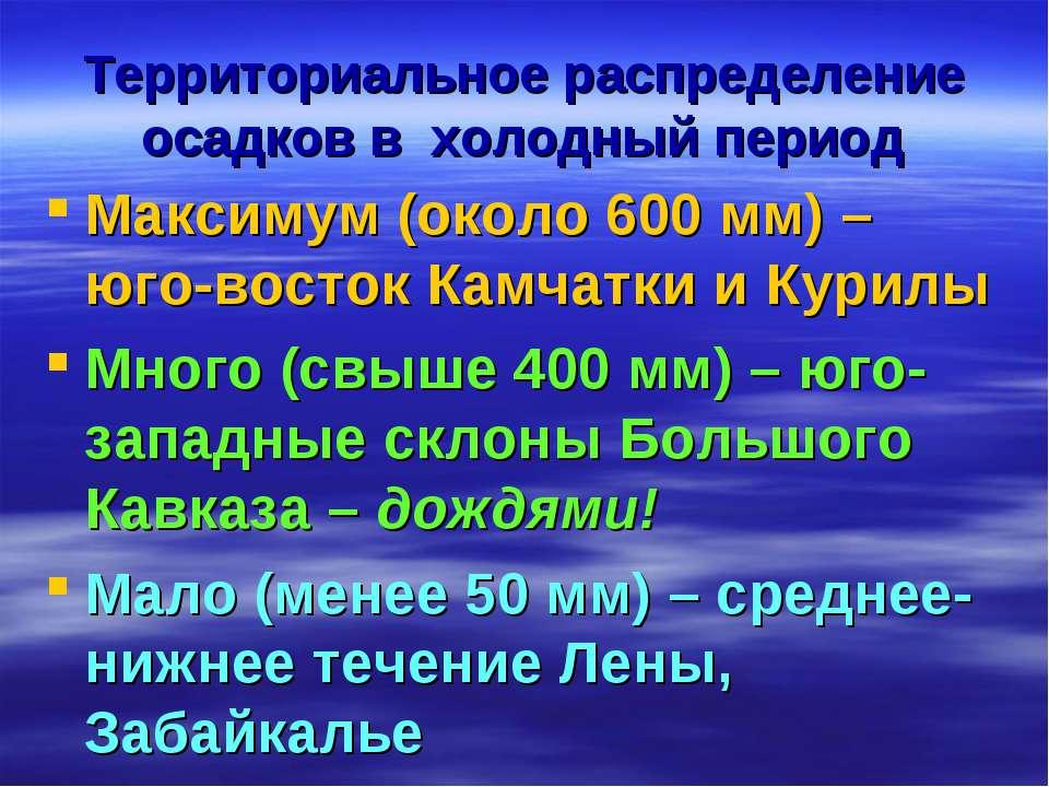 Территориальное распределение осадков в холодный период Максимум (около 600 м...