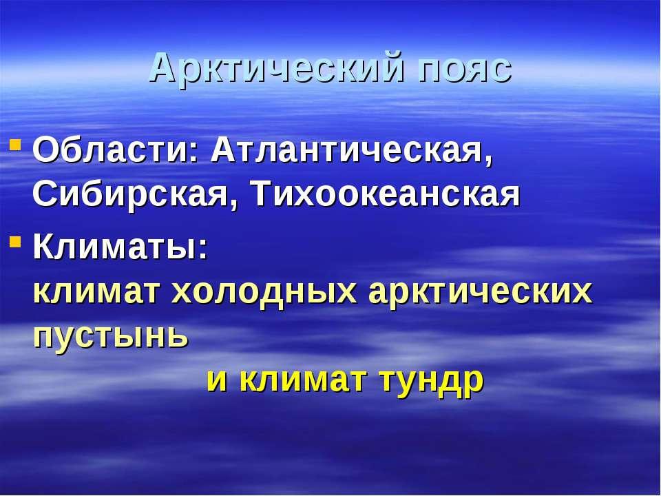 Арктический пояс Области: Атлантическая, Сибирская, Тихоокеанская Климаты: кл...