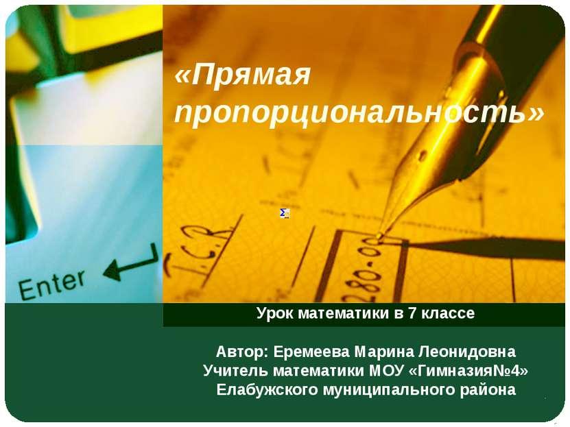 «Прямая пропорциональность» Урок математики в 7 классе Автор: Еремеева Марина...