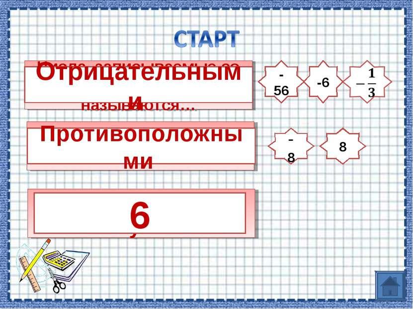 Числа, записываемые со знаком минус, называются… Отрицательными -56 -6 Как на...
