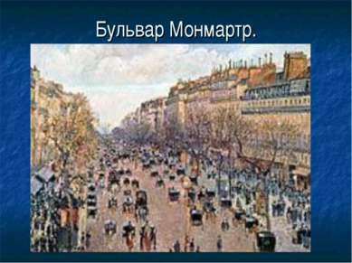 Бульвар Монмартр.