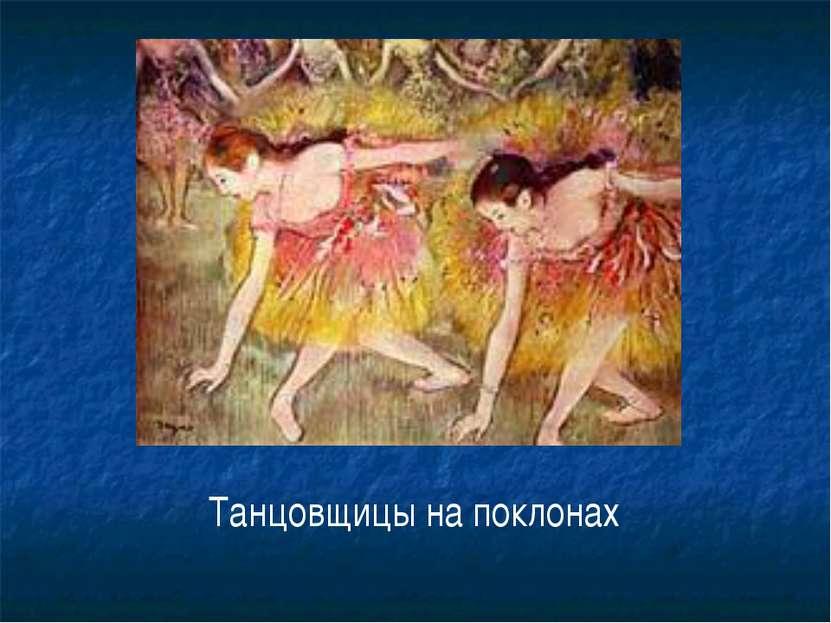 Танцовщицы на поклонах