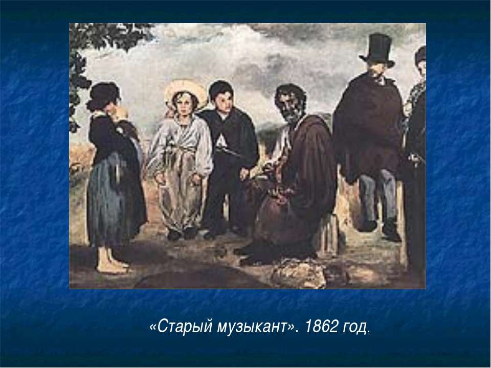 «Старый музыкант». 1862 год.