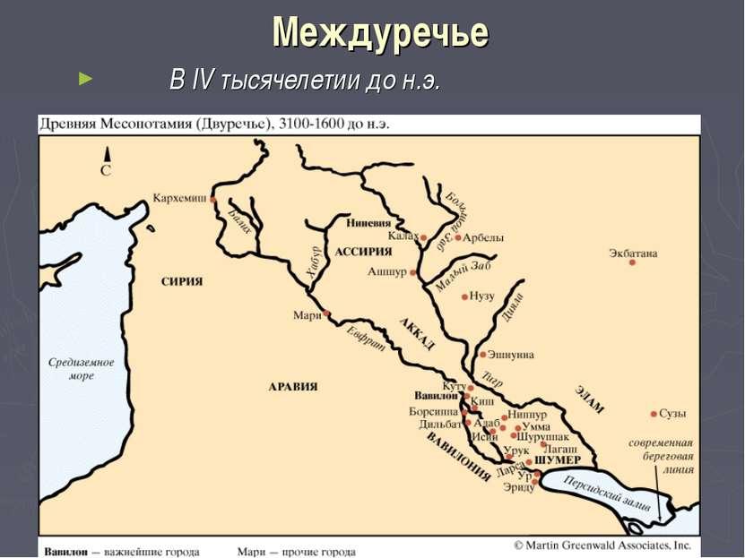 Междуречье В IV тысячелетии до н.э.