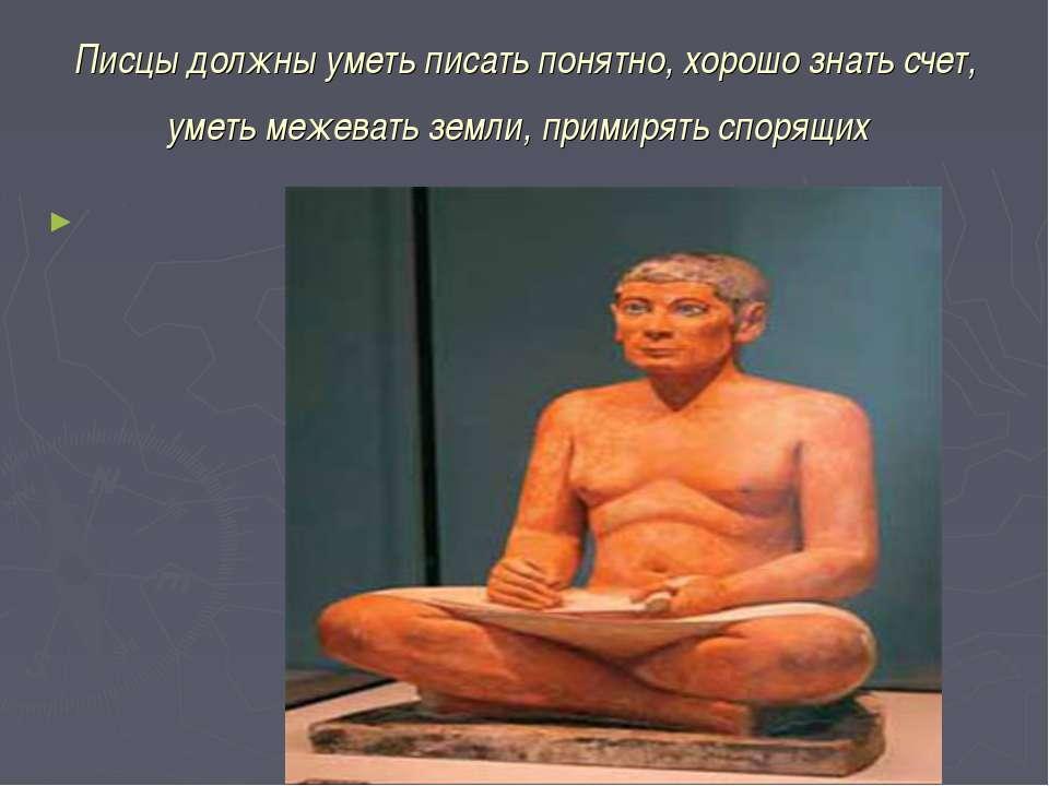 Писцы должны уметь писать понятно, хорошо знать счет, уметь межевать земли, п...