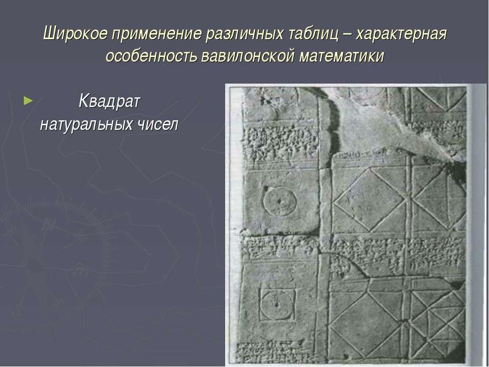 Широкое применение различных таблиц – характерная особенность вавилонской мат...