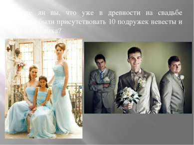 Знаете ли вы, что уже в древности на свадьбе должны были присутствовать 10 по...