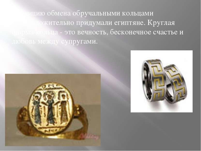 Традицию обмена обручальными кольцами предположительно придумали египтяне. Кр...