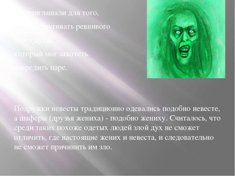 Их приглашали для того, чтобы отпугивать ревнивого злого духа, который мог за...