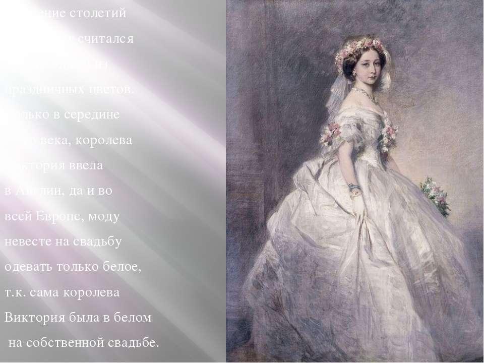 В течение столетий белый цвет считался просто одним из праздничных цветов. То...