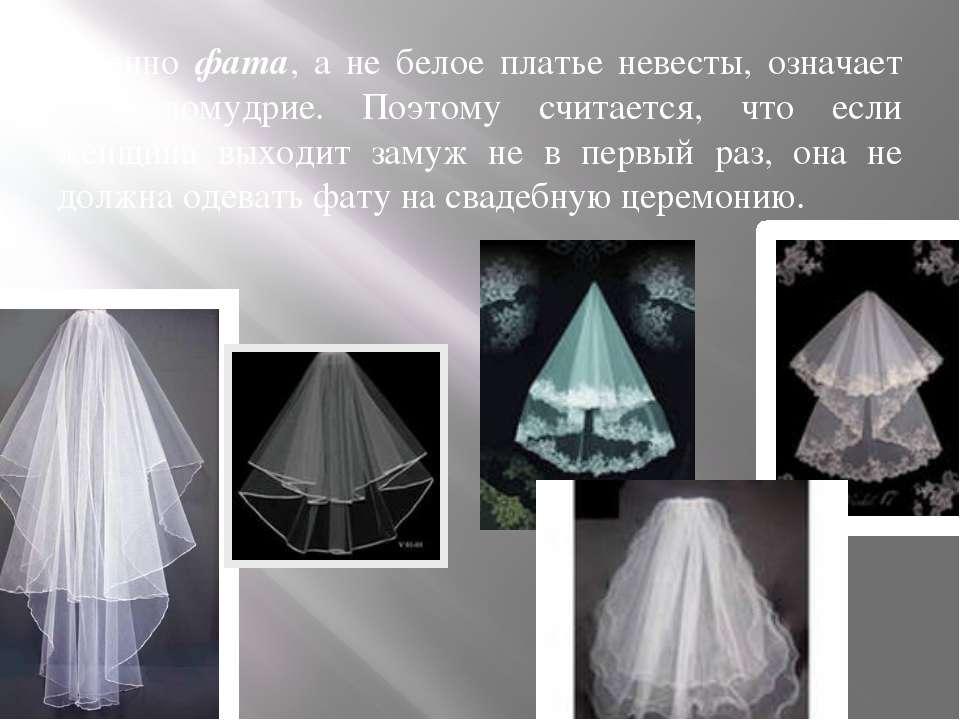 Именно фата, а не белое платье невесты, означает ее целомудрие. Поэтому счита...
