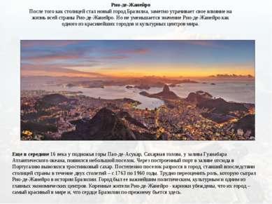 Рио-де-Жанейро После того как столицей стал новый город Бразилиа, заметно утр...