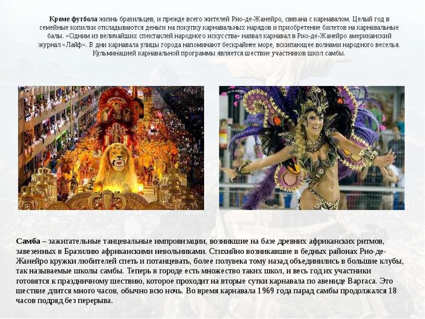 Самба – зажигательные танцевальные импровизации, возникшие на базе древних аф...