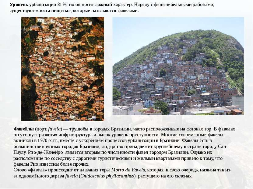Уровень урбанизации 81%, но он носит ложный характер. Наряду с фешенебельными...