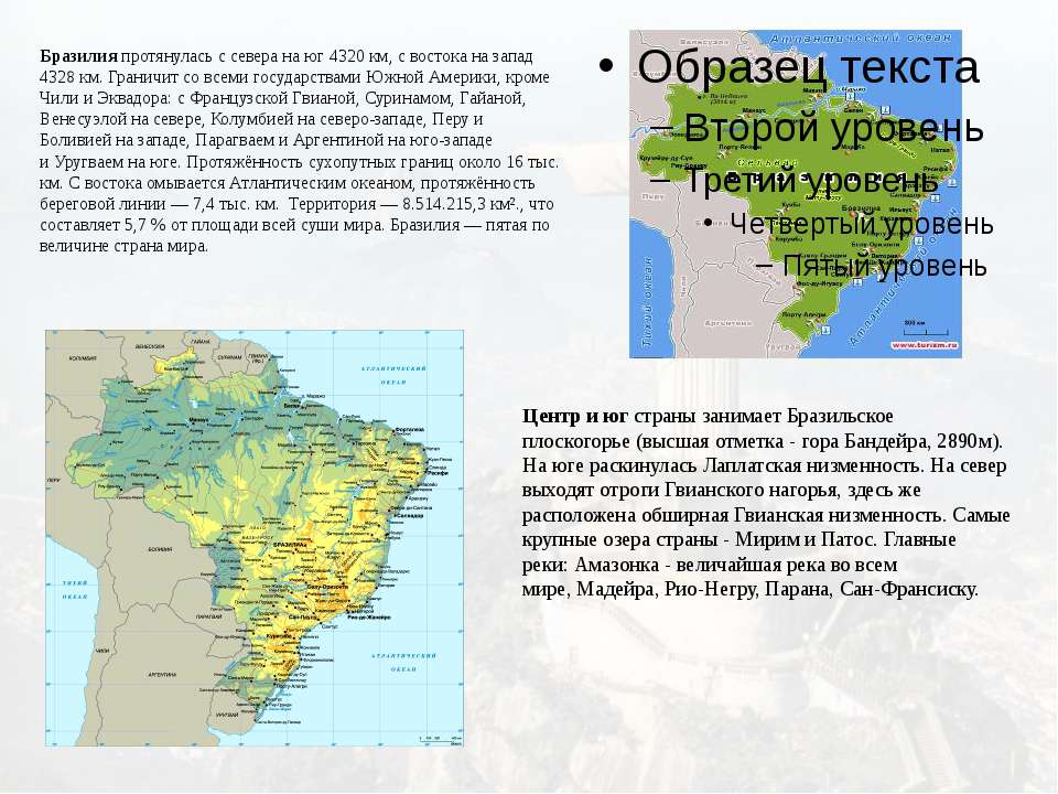 Бразилия протянулась с севера на юг 4320км, с востока на запад 4328км. Гран...