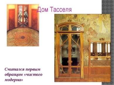 Считался первым образцом «чистого модерна» Дом Тасселя