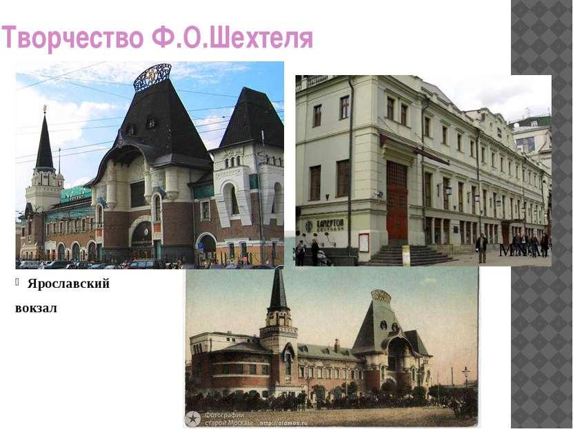 Творчество Ф.О.Шехтеля Ярославский вокзал МХАТ