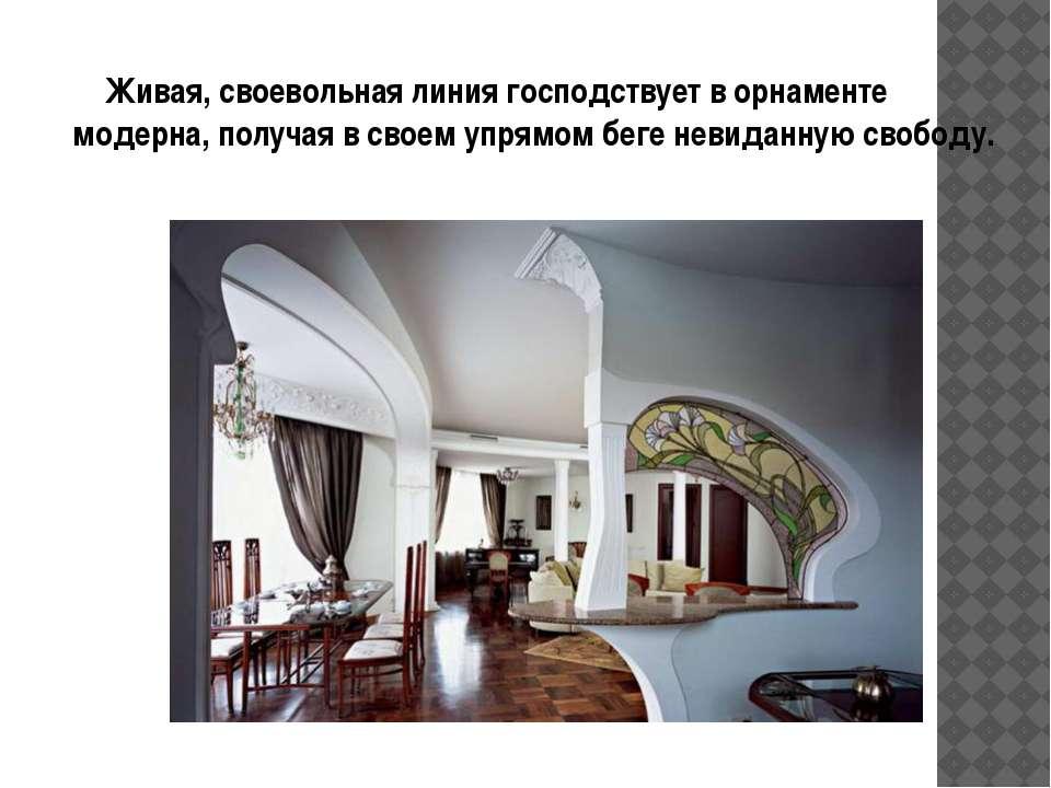 Живая, своевольная линия господствует в орнаменте модерна, получая в своем уп...