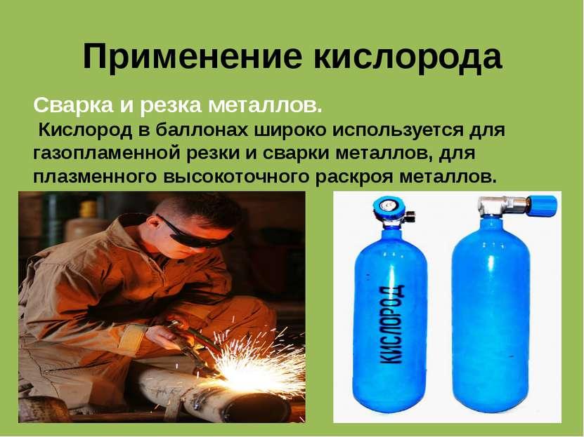 Применение кислорода Сварка и резка металлов. Кислород в баллонах широко испо...
