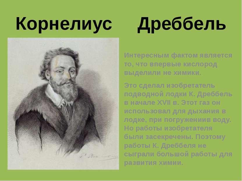 Корнелиус Дреббель Интересным фактом является то, что впервые кислород выдели...