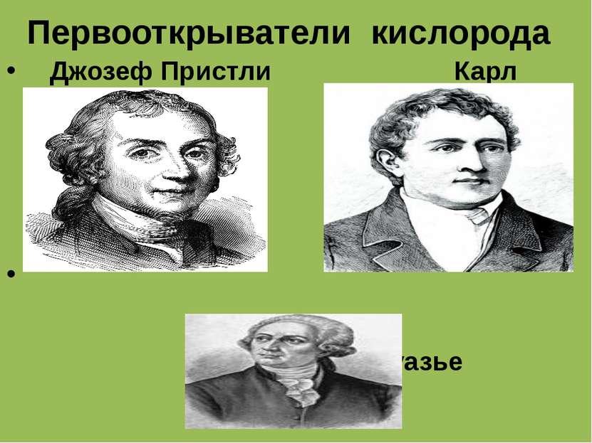 Первооткрыватели кислорода Джозеф Пристли Карл Шееле Антуан Лавуазье