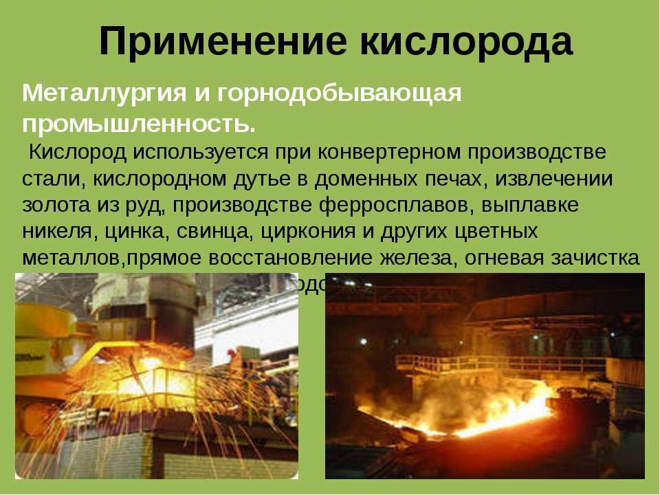 Применение кислорода Металлургия и горнодобывающая промышленность. Кислород и...