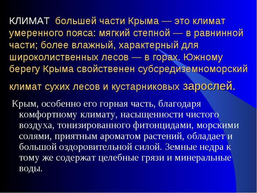 КЛИМАТ большей части Крыма — это климат умеренного пояса: мягкий степной — в ...