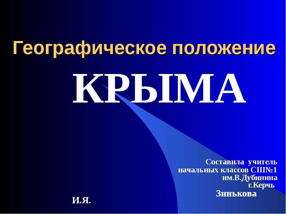 Географическое положение КРЫМА Составила учитель начальных классов СШ№1 им.В....